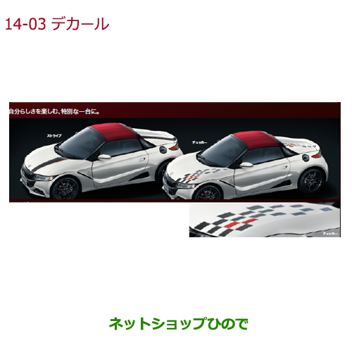 ◯純正部品ホンダ S660デカール純正品番 08F30-TDJ-000A 08F30-TDJ-000B※【JW5】14-3