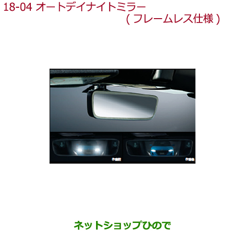 純正部品ホンダ S660オートデイナイトミラー(フレームレス仕様)純正品番 08V03-TDJ-000A 08V03-TDJ-000※【JW5】18-4