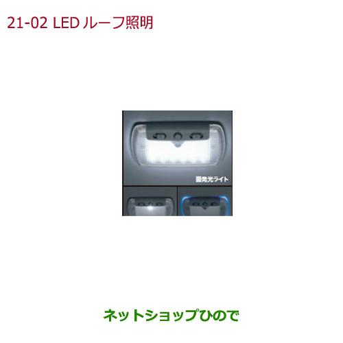 ◯純正部品ホンダ S660LEDルーフ照明純正品番 08E13-E81-010 08E14-T4R-000【JW5】※21-2