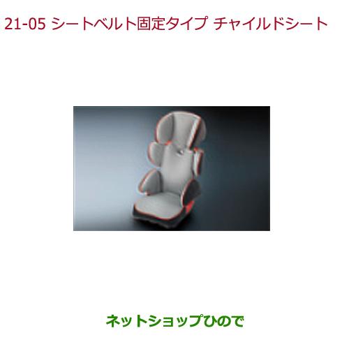 08P90-E4R-000A【JW5】※21-5 大型送料加算商品 チャイルドシート純正品番 純正部品シートベルト固定タイプ