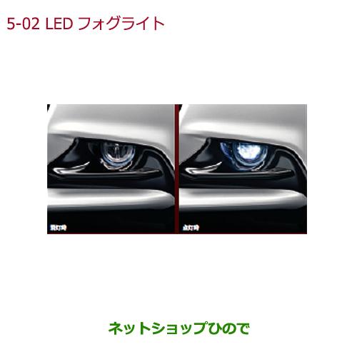 純正部品ホンダ S660LEDフォグライト(12W・片側/左右セット/色温度5.000K)純正品番 08V31-E3J-A00 08V38-TDJ-B00※【JW5】5-2