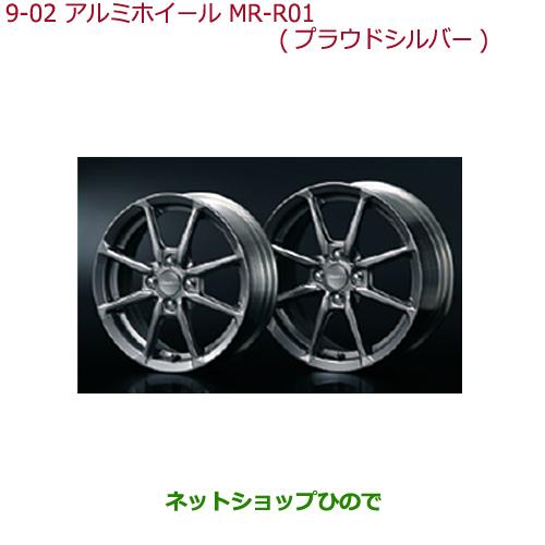 大型送料加算商品 純正部品ホンダ S660アルミホイール MR-R01・プラウドシルバー(フロント用)純正品番 08W15-TDJ-000A※【JW5】9-2