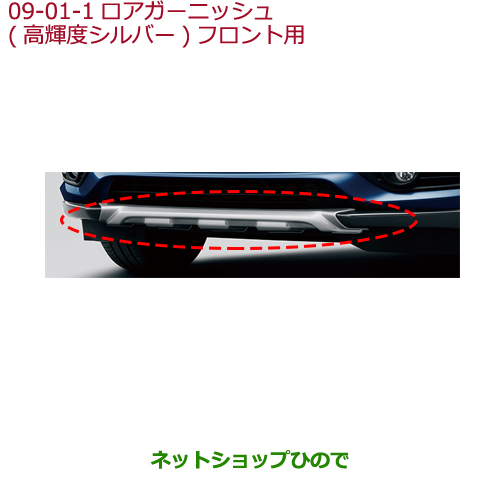 大型送料加算商品 純正部品ホンダ VEZELロアガーニッシュ(高輝度シルバー)フロント用純正品番 08F23-T7A-000C※【RU1 RU2 RU3 RU4】9-1