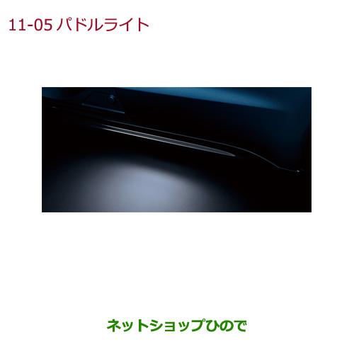 純正部品ホンダ VEZELパドルライト(LEDホワイト照明/左右セット)タイプ3純正品番 08V27-T7A-C00※【RU1 RU2 RU3 RU4】11-05