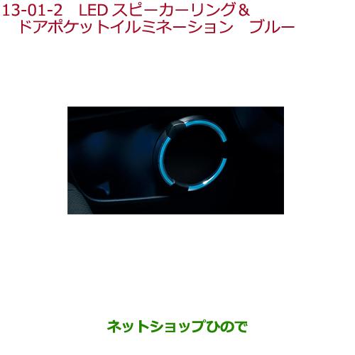 純正部品ホンダ VEZELLEDスピーカーリング&ドアポケットイルミネーション ブルー純正品番 08E20-T7A-010※【RU1 RU2 RU3 RU4】13-1