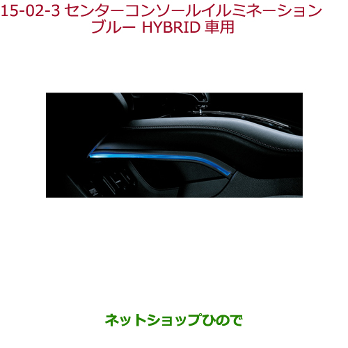 純正部品ホンダ VEZELセンターコンソールイルミネーション ブルー HYBRID車用純正品番 08E16-T7A-000A※【RU1 RU2 RU3 RU4】15-2