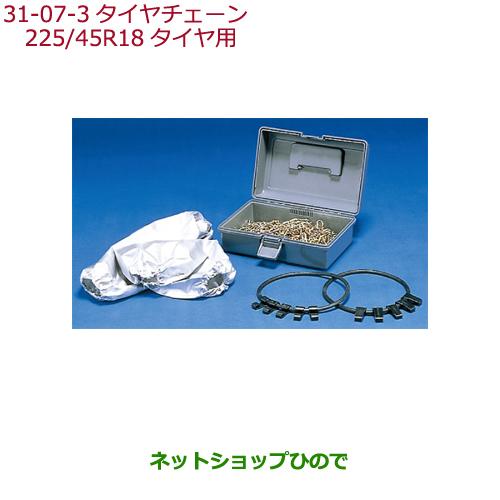 純正部品ホンダ VEZELタイヤチェーン(スチールチェーン) 225/45R18タイヤ用純正品番 08T01-822-A01※【RU1 RU2 RU3 RU4】31-7