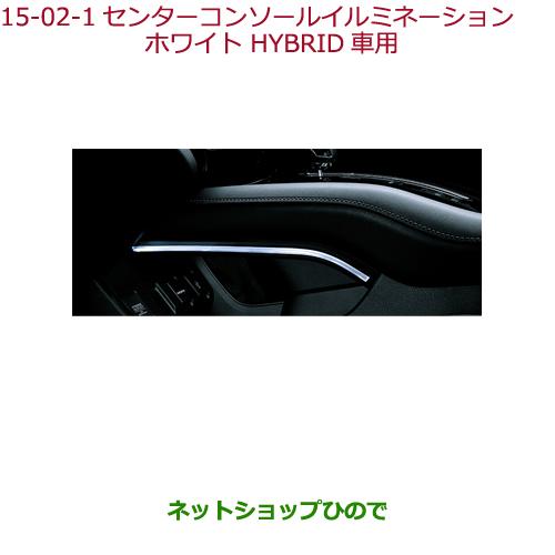 純正部品ホンダ VEZELセンターコンソールイルミネーション ホワイト HYBRID車用純正品番 08E16-T7A-000E※【RU1 RU2 RU3 RU4】15-2