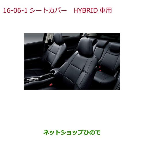 純正部品ホンダ VEZELシートカバー(合皮製/フルタイプ/フロント・リアセット)HYBRID車用 ブラック純正品番 08P93-T7A-020D※【RU1 RU2 RU3 RU4】16-6
