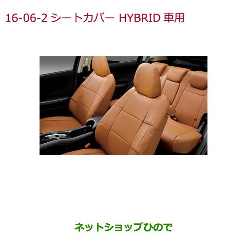 純正部品ホンダ VEZELシートカバー(合皮製/フルタイプ/フロント・リアセット)HYBRID車用 タン純正品番 08P93-T7A-010D※【RU1 RU2 RU3 RU4】16-6