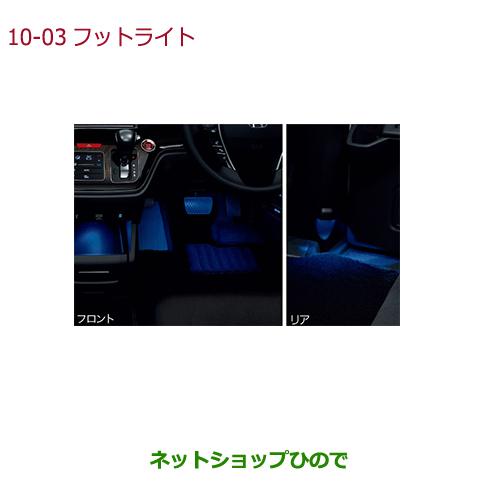 純正部品ホンダ ODYSSEYフットライト純正品番 08E10-T6A-020【RC1 RC2 RC4】※10-3
