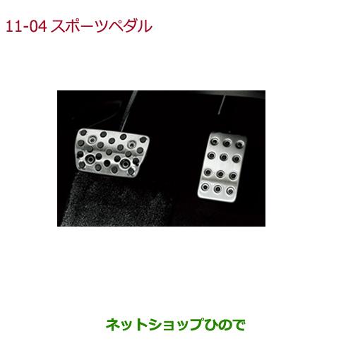 ◯純正部品ホンダ ODYSSEYスポーツペダル純正品番 08U74-T4R-000【RC1 RC2 RC4】※11-4