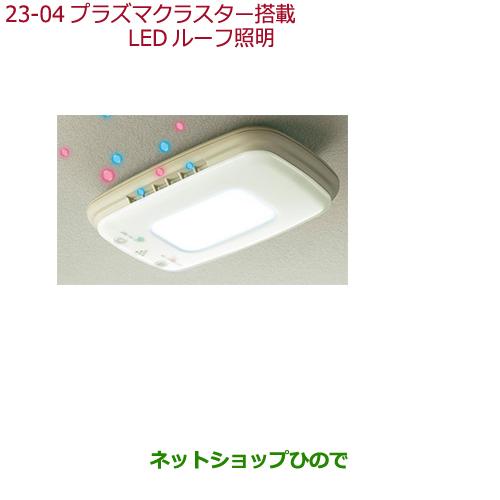 純正部品ホンダ ODYSSEYプラズマクラスター搭載LEDルーフ照明純正品番 08R75-EOH-A00 08R75-T6A-B00※【RC1 RC2 RC4】23-4