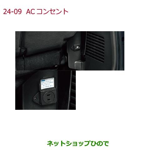 純正部品ホンダ ODYSSEYACコンセント純正品番 08U56-T6A-010【RC1 RC2 RC4】※24-9