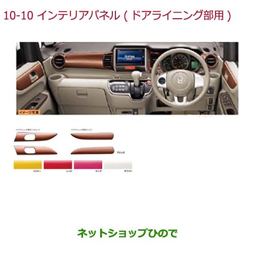 純正部品ホンダ N-BOXインテリアパネル ドアライニング部用(フロント/リア左右4枚セット)各純正品番 ※【JF1 JF2】10-10