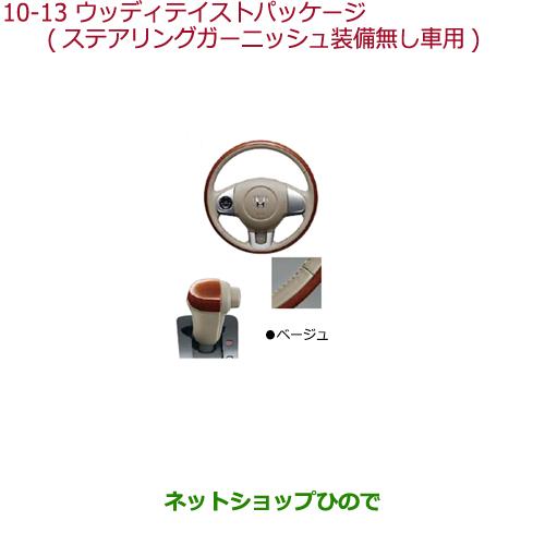 純正部品ホンダ N-BOXウッディテイストパッケージ ステアリングガーニッシュ装備無し車用純正品番 08Z01-T4G-020F※【JF1 JF2】10-12