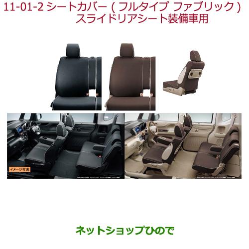 純正部品ホンダ N-BOXシートカバー フルタイプ ファブリック スライドリアシート装備車用 各純正品番 08P32-TY0-020J 08P32-TY0-010J※【JF1 JF2】11-1