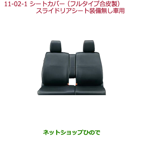 純正部品ホンダ N-BOXシートカバー フルタイプ 合皮製 スライドリアシート装備無し車用 各純正品番 ※【JF1 JF2】11-2