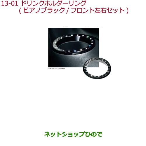 ◯純正部品ホンダ N-BOXドリンクホルダーリング(ピアノブラック/フロント左右セット)純正品番 08F58-TY0-010※【JF1 JF2】13-1