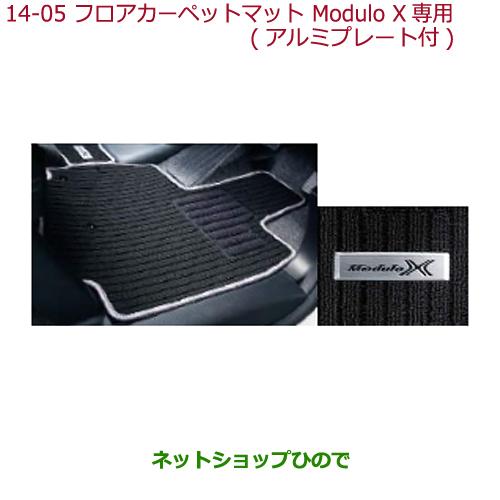 大型送料加算商品 純正部品ホンダ N-BOXフロアカーペットマット Modulo X専用(アルミプレート付)各純正品番 08P15-TY0-010A 08P15-TY0-010C※【JF1 JF2】14-5