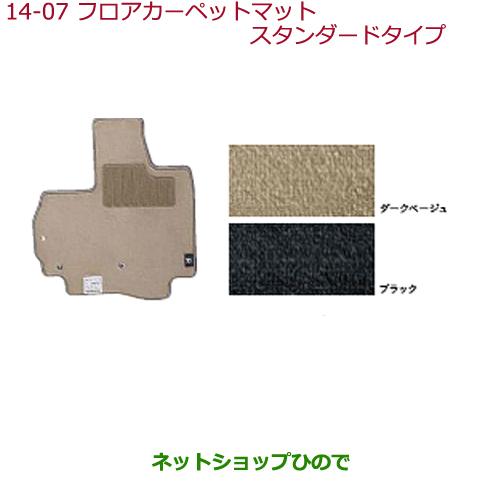 大型送料加算商品 純正部品ホンダ N-BOXフロアカーペットマット スタンダードタイプ 各純正品番 ※【JF1 JF2】14-7