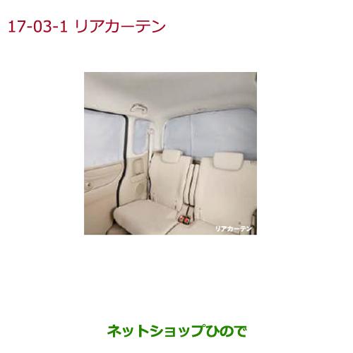 純正部品ホンダ N-BOXカーテン リアカーテン純正品番 08R66-TY0-011 08R66-TY0-010B※【JF1 JF2】17-3