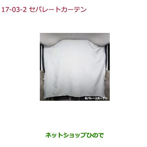 ◯純正部品ホンダ N-BOXカーテン セパレートカーテン(フロントシートバック部/グレー)純正品番 08R66-TY0-010A※【JF1 JF2】17-3