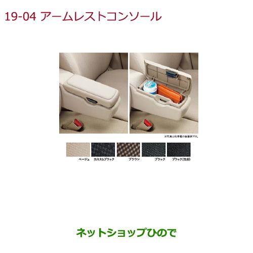 ◯純正部品ホンダ N-BOXアームレストコンソール 各純正品番 ※【JF1 JF2】19-4