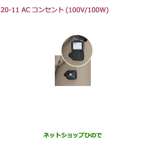 純正部品ホンダ N-BOXACコンセント(100V/100W)純正品番 08U56-TY0-010※【JF1 JF2】20-11