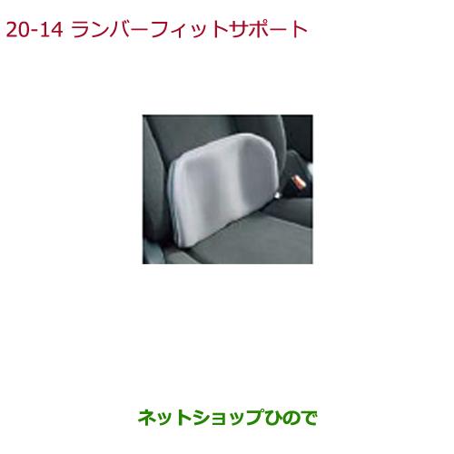 ◯純正部品ホンダ N-BOXランバーフィットサポート純正品番 08R31-ES1-001※【JF1 JF2】20-14