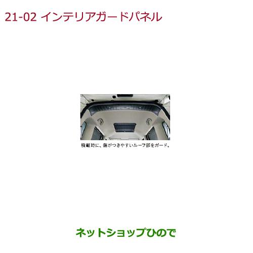 純正部品ホンダ N-BOXインテリアガードパネル(ルーフ中央部・ルーフ後部 2枚セット)純正品番 08Z03-TY0-000C※【JF1 JF2】21-2