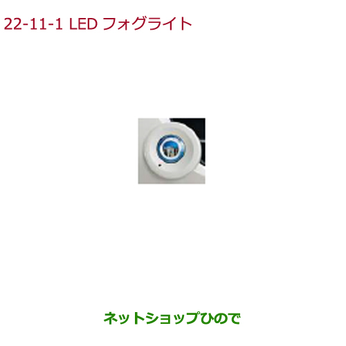 純正部品ホンダ N-BOXフォグライト N-BOX用 LEDフォグライト(12W(片側)/左右セット/色温度:5,000K)各純正品番 ※【JF1 JF2】22-11