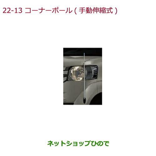 ◯純正部品ホンダ N-BOXコーナーポール(手動伸縮式)純正品番 08V62-TY0-A00※【JF1 JF2】22-13