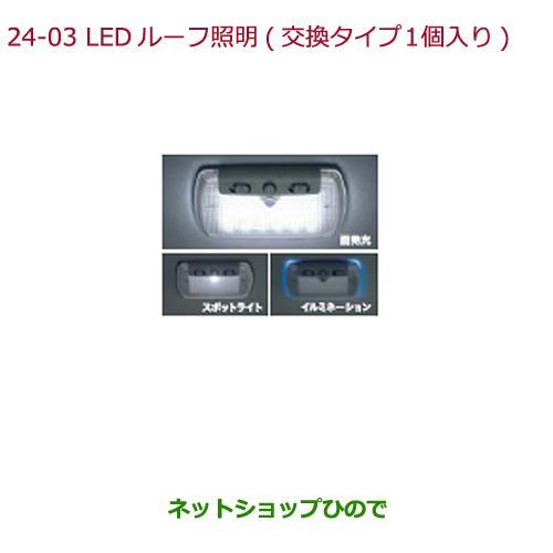 ◯純正部品ホンダ N-BOXLEDルーフ照明 交換タイプ1個入り純正品番 08E13-E81-010 08E14-T4G-000※【JF1 JF2】24-3