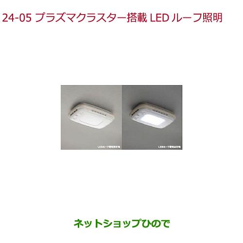 純正部品ホンダ N-BOXプラズマクラスター搭載LEDルーフ照明※純正品番 08R75-E0H-A00 08R75-TY0-000 08E14-TY0-000【JF1 JF2】21-2