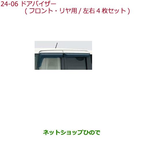 ◯純正部品ホンダ N-BOXドアバイザー(フロント・リア用/左右4枚セット)純正品番 08R04-TY0-000※【JF1 JF2】24-6