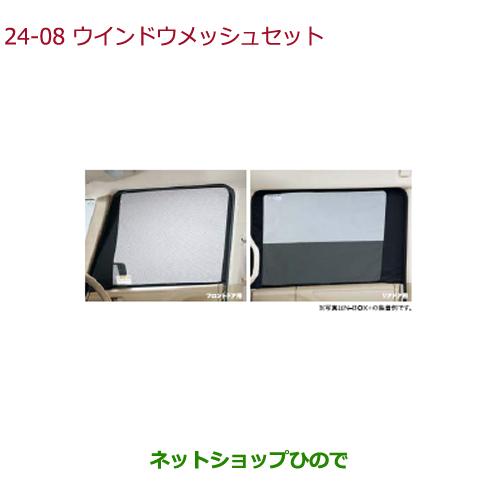 純正部品ホンダ N-BOXウインドウメッシュセット(フロントドア・リアドア用/左右4枚セット)純正品番 08R67-TY7-000※【JF1 JF2】24-08