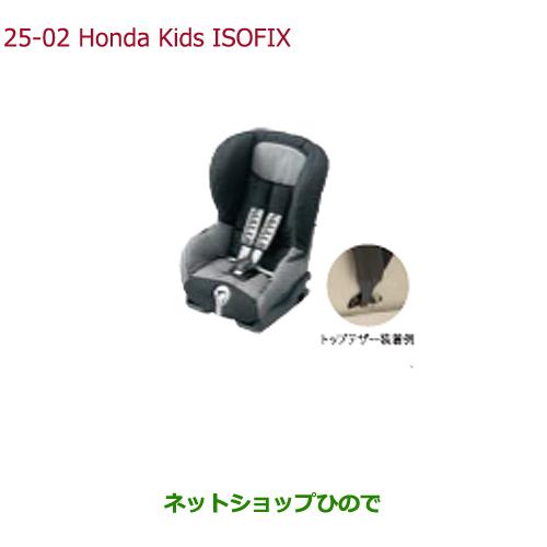 大型送料加算商品 純正部品ホンダ N-BOXISOFIXチャイルドシート Honda Kids ISOFIX トップテザータイプ/幼児用純正品番 08P90-E13-002B※【JF1 JF2】25-02