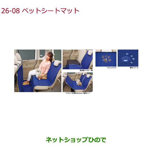 純正部品ホンダ N-BOXペットシートマット 表面撥水加工(Sサイズ)純正品番 08Z41-E6K-000A※【JF1 JF2】26-08