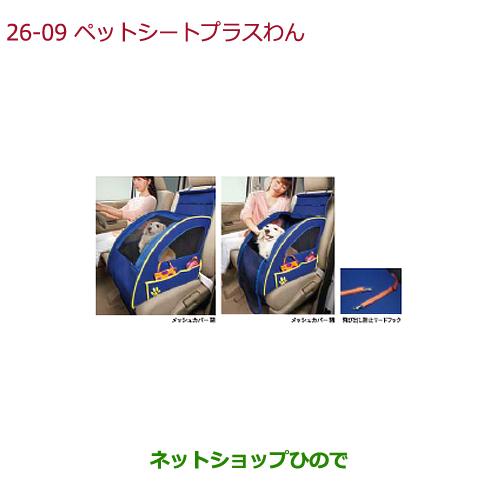 純正部品ホンダ N-BOXペットシートプラスわん純正品番 08Z41-E6K-000F※【JF1 JF2】26-09