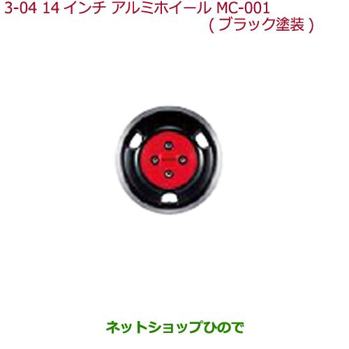 大型送料加算商品 純正部品ホンダ N-BOX14インチ アルミホイール MC-001(ブラック塗装)/4本純正品番 08W14-TDE-000※【JF1 JF2】3-4