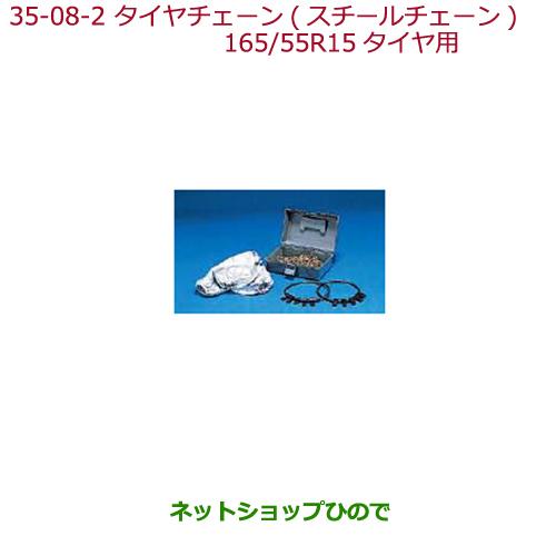 ◯純正部品ホンダ N-BOXタイヤチェーン(スチールチェーン)165/55R15タイヤ用純正品番 08T01-516-000※【JF1 JF2】35-08-2
