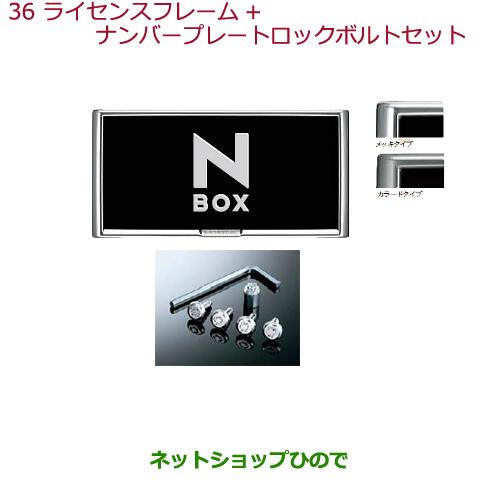 ◯純正部品ホンダ N-BOXライセンスフレーム+ナンバープレートロックボルトセット 各純正品番 08Z01-EJ5-000G 08Z01-EJ5-010H※【JF1 JF2】36