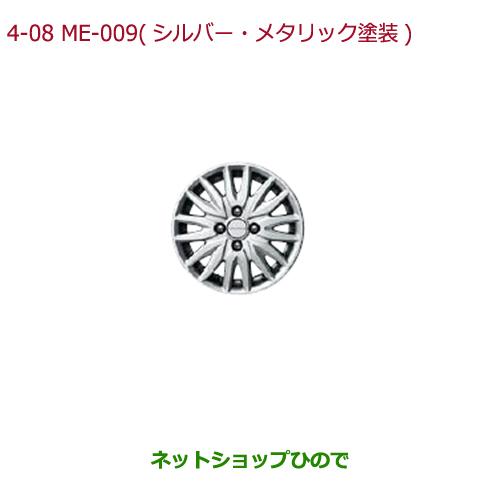 純正部品ホンダ N-BOX14インチ アルミホイール ME-009(シルバー・メタリック塗装)/1本純正品番 08W14-TYO-000A※【JF1 JF2】4-8