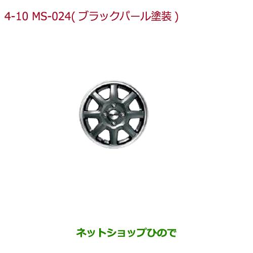 大型送料加算商品 純正部品ホンダ N-BOX14インチ アルミホイール MS-024(ブラックパール塗装)/4本純正品番 08W14-T4G-000※【JF1 JF2】4-10