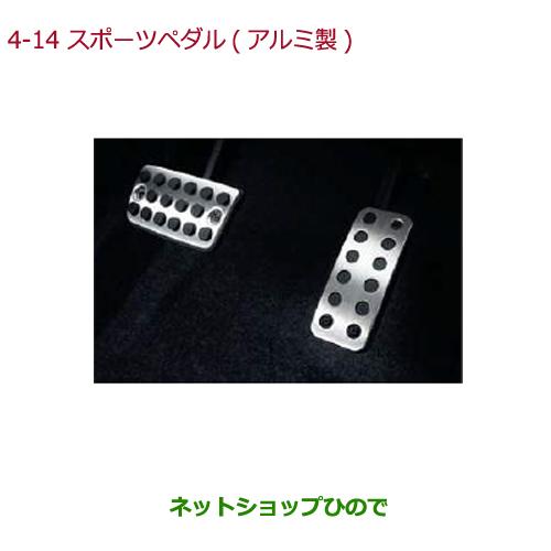 ◯純正部品ホンダ N-BOXスポーツペダル(アルミ製)純正品番 08U74-T4G-000※【JF1 JF2】4-14