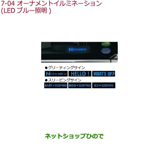 ◯純正部品ホンダ N-BOXオーナメントイルミネーション LEDブルー照明純正品番 08E22-TY0-000 08E22-TDE-000※【JF1 JF2】7-4