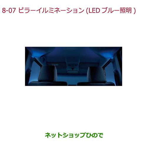 ◯純正部品ホンダ N-BOXピラーイルミネーション LEDブルー照明純正品番 08E15-TY0-B10※【JF1 JF2】8-7