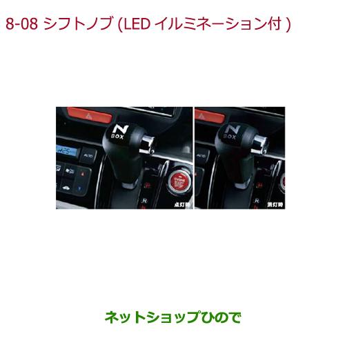 ◯純正部品ホンダ N-BOXシフトノブ LEDイルミネーション付(スモールライト連動/ブラック樹脂)純正品番 08E16-E5G-000A※【JF1 JF2】8-8