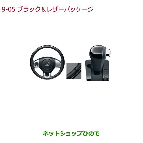純正部品ホンダ N-BOXブラック&レザーパッケージ純正品番 08Z01-T4G-010G※【JF1 JF2】9